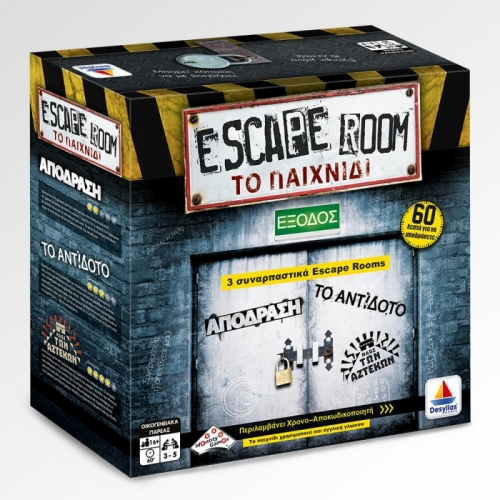 escape-room-domatio-apodrasis-(1)